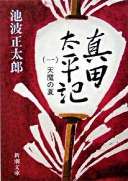 真田太平記 第1巻 (天魔の夏)