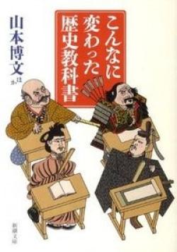 こんなに変わった歴史教科書