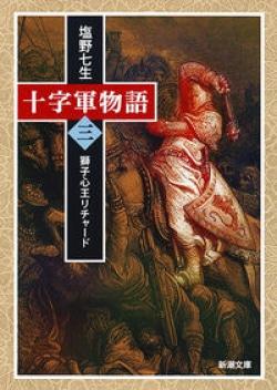 十字軍物語 第三巻