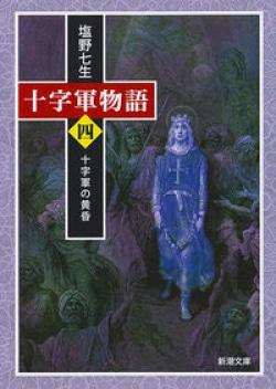 十字軍物語 第四巻