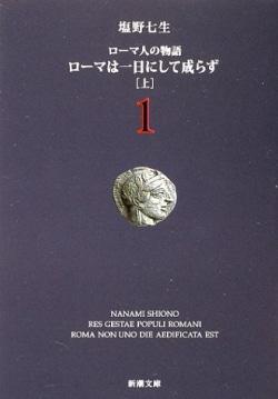 ローマは一日にして成らず(上) ローマ人の物語1