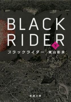 ブラックライダー(下)