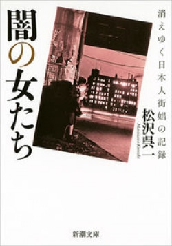 闇の女たち: 消えゆく日本人街娼の記録