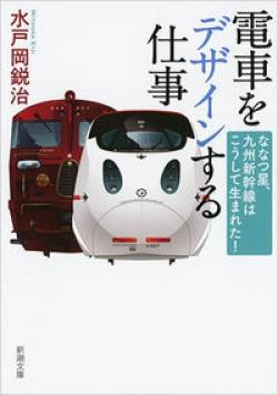 電車をデザインする仕事
