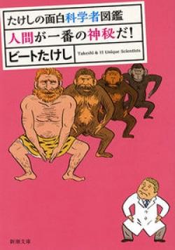 たけしの面白科学者図鑑 人間が一番の神秘だ!