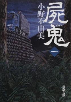 屍鬼(一)
