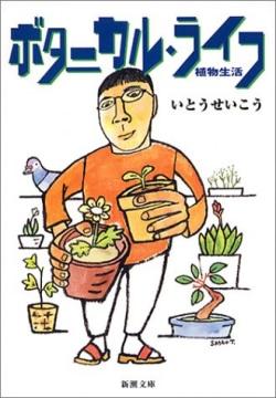 ボタニカル・ライフ : 植物生活