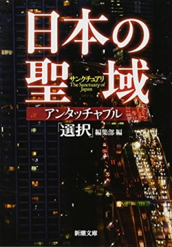 日本の聖域 アンタッチャブル