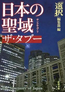 日本の聖域 ザ・タブー