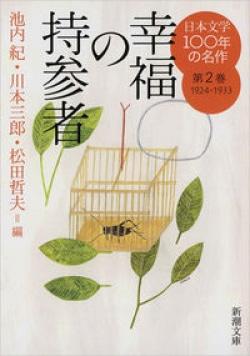 日本文学100年の名作第2巻1924-1933 幸福の持参者