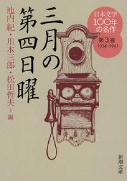 日本文学100年の名作第3巻1934-1943 三月の第四日曜