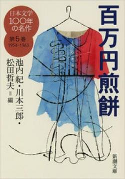 日本文学100年の名作第5巻1954-1963 百万円煎餅
