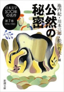 日本文学100年の名作第7巻1974-1983 公然の秘密