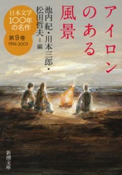 日本文学100年の名作第9巻1994-2003 アイロンのある風景