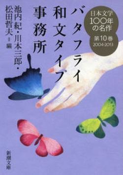 日本文学100年の名作第10巻 2004-2013 バタフライ和文タイプ事務所