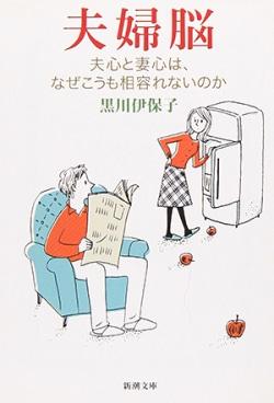 夫婦脳 : 夫心と妻心は、なぜこうも相容れないのか