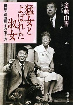 猛女とよばれた淑女 : 祖母・齋藤輝子の生き方