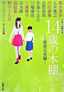 14歳の本棚 : 青春小説傑作選 家族兄弟編