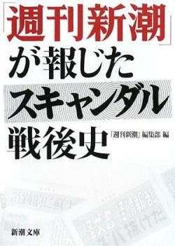 「週刊新潮」が報じたスキャンダル戦後史