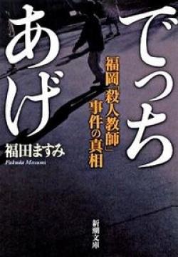 でっちあげ : 福岡「殺人教師」事件の真相