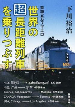 鉄路2万7千キロ 世界の「超」長距離列車を乗りつぶす