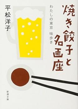 焼き餃子と名画座 : わたしの東京味歩き