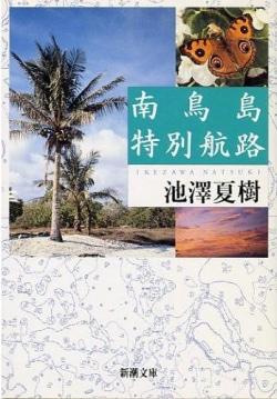 南鳥島特別航路