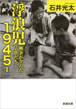 浮浪児1945‐