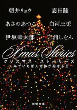 X'mas Stories