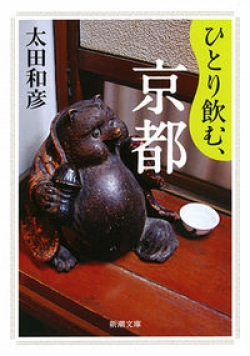 ひとり飲む、京都