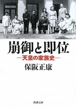 崩御と即位 : 天皇の家族史