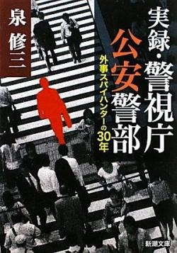 実録・警視庁公安警部 : 外事スパイハンターの30年
