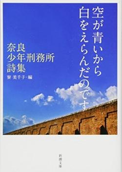 空が青いから白をえらんだのです : 奈良少年刑務所詩集