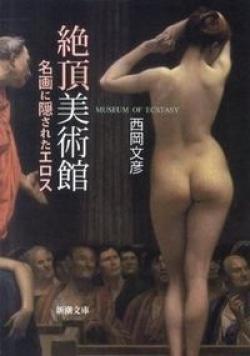 絶頂美術館 : 名画に隠されたエロス