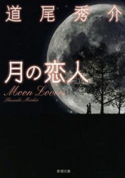 月の恋人 = Moon Lovers