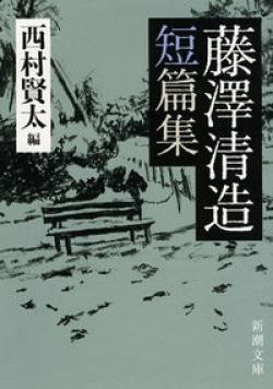 藤澤清造短篇集