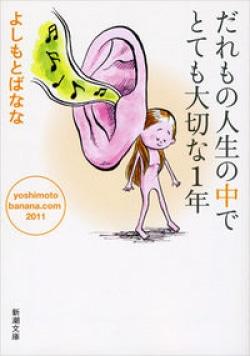 だれもの人生の中でとても大切な1年 : yoshimotobanana.com 2011