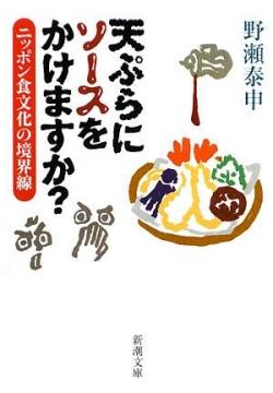 天ぷらにソースをかけますか? : ニッポン食文化の境界線
