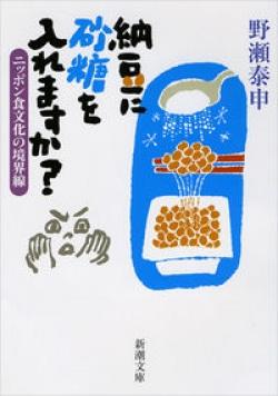 納豆に砂糖を入れますか?