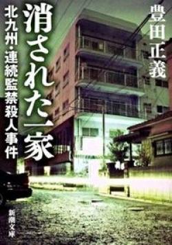 消された一家 : 北九州・連続監禁殺人事件