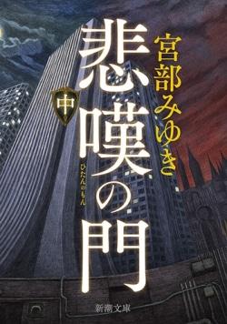 悲嘆の門(中)