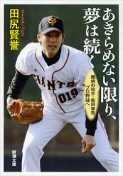 あきらめない限り、夢は続く : 難病の投手・柴田章吾、プロ野球へ