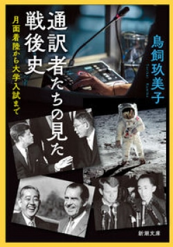 通訳者たちの見た戦後史