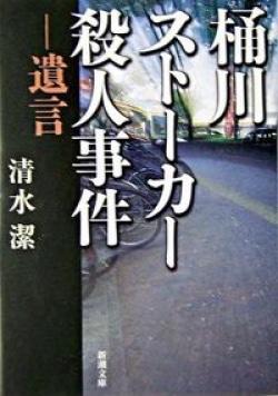 桶川ストーカー殺人事件 : 遺言