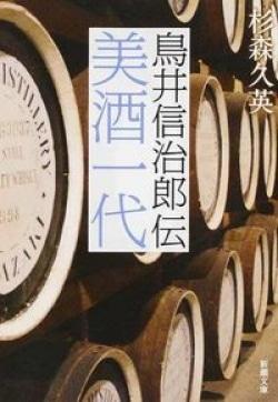 美酒一代 : 鳥井信治郎伝