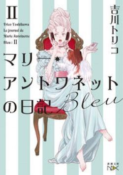 マリー・アントワネットの日記 Bleu