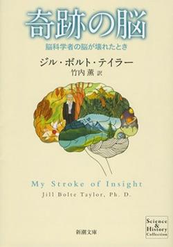 奇跡の脳 : 脳科学者の脳が壊れたとき