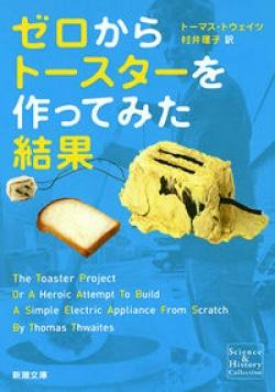 ゼロからトースターを作ってみた結果