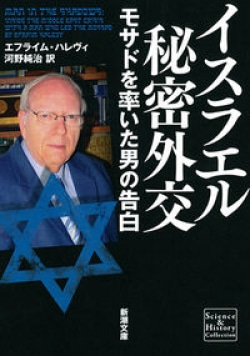 イスラエル秘密外交
