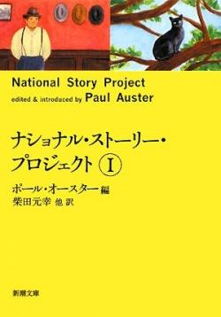 ナショナル・ストーリー・プロジェクト Ⅰ